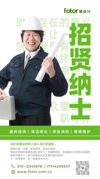 绿色简约招贤纳士手机海报模板