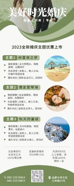 绿色简约婚庆公司宣传