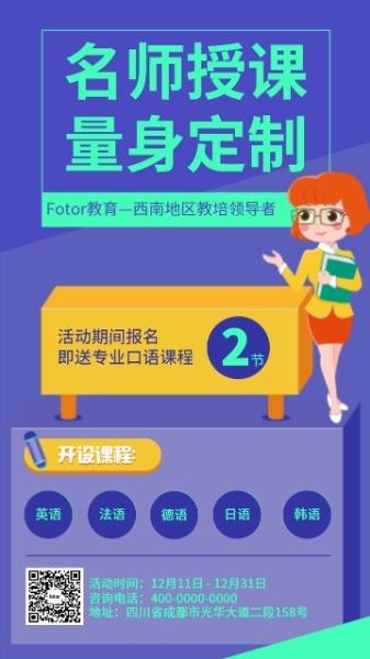 外语培训教育