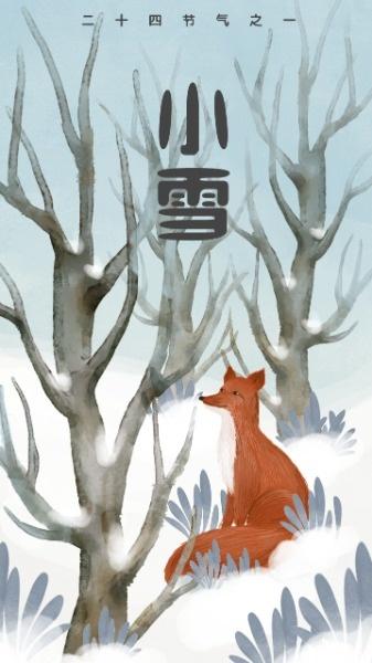節氣小雪手繪狐貍森林水彩清新風