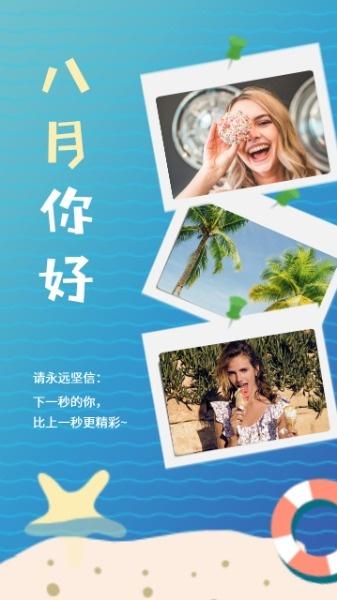 八月月签大海海滩照片