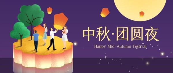 紫色手绘插画中秋节祈愿祝福公众号封面大图模板