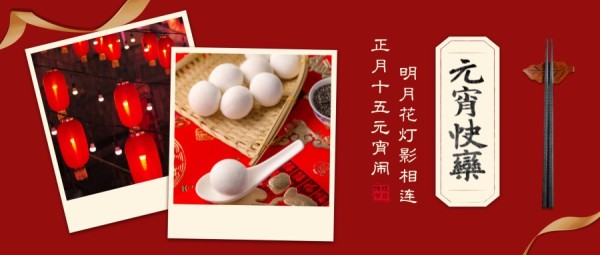 红色图文元宵节猜灯谜复古质感公众号封面大图模板