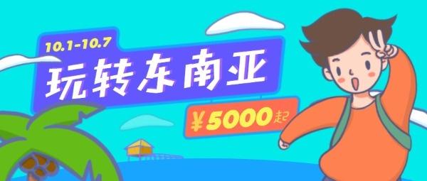 东南亚旅游旅行社促销广告