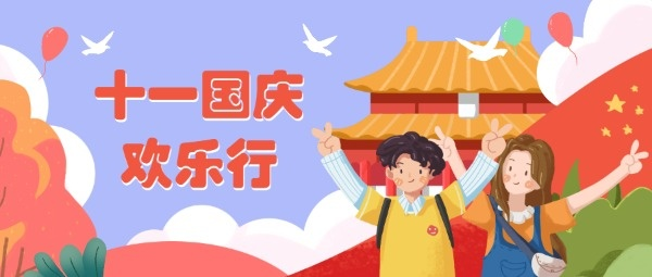 国庆节黄金周旅游