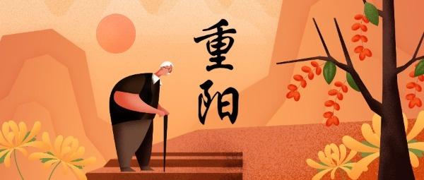 重阳节老人登高