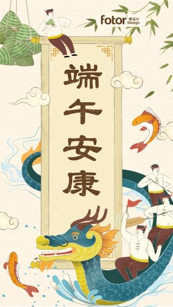 米色古风卷轴端午安康端午节祝福手机海报模板