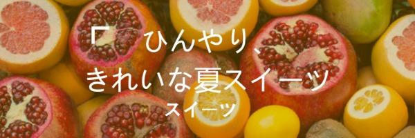 白色简约夏季水果封面图