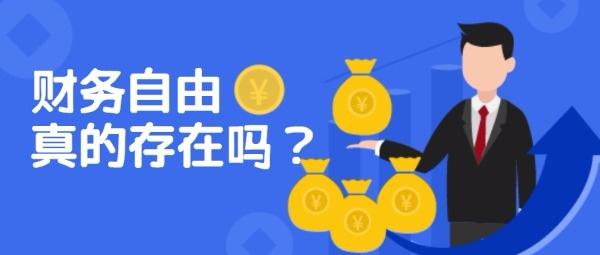 蓝色插画财务理财自由