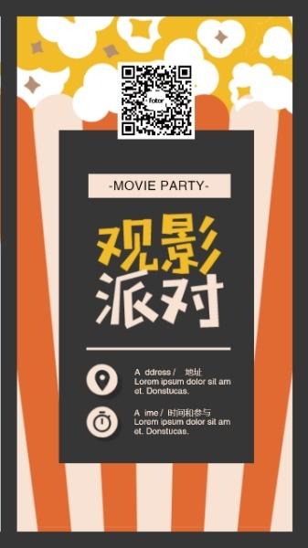 观影派对娱乐聚会活动电影创意