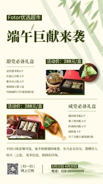 绿色小清新中国风端午节粽子促销手机海报模板