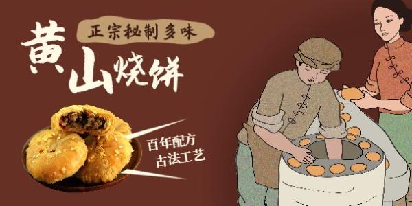 正宗秘制小吃烧饼
