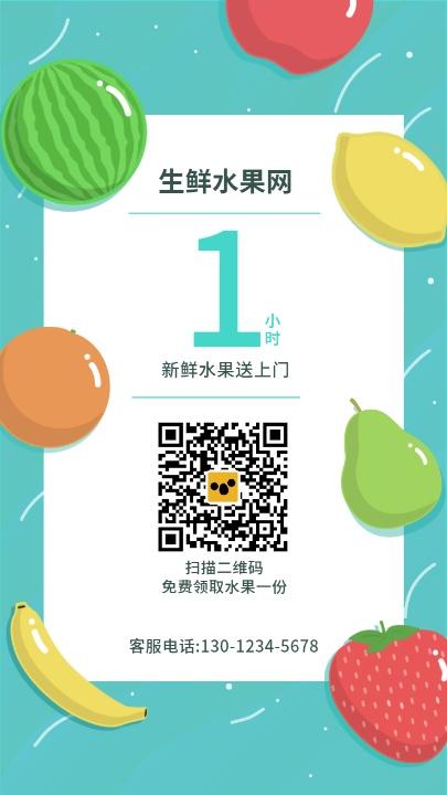 水果生鲜店铺网站宣传推广
