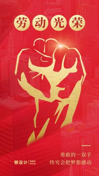 红色拳头五一劳动节祝福致敬手机海报模板