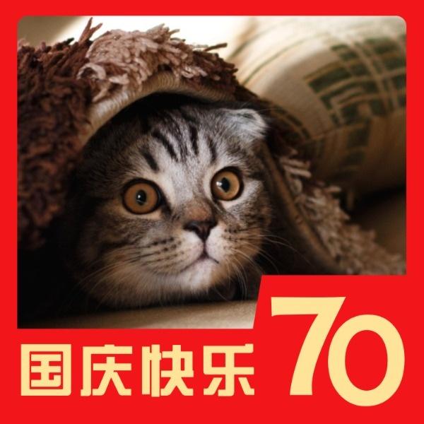 国庆快乐70周年中国红微信头像