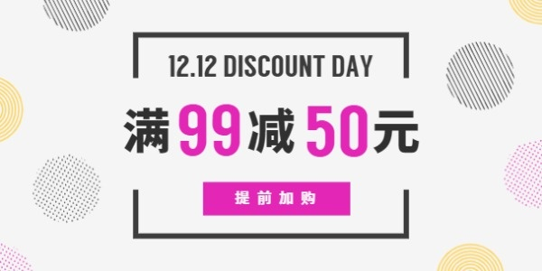 12.12滿減促銷淘寶banner