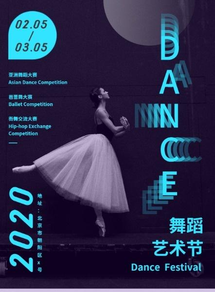 创意舞蹈艺术节
