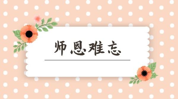 教师节感恩祝福节日师生