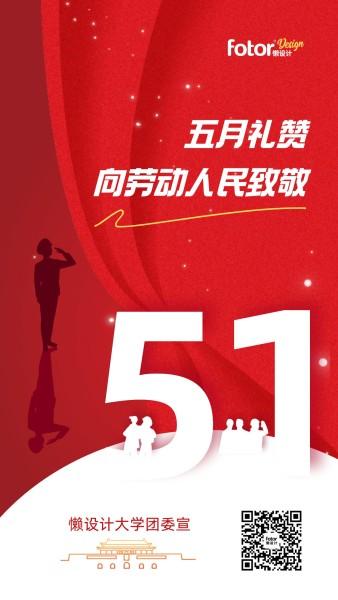 红色渐变五一节向劳动人民致敬手机海报模板