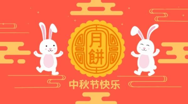 中秋节月饼兔子