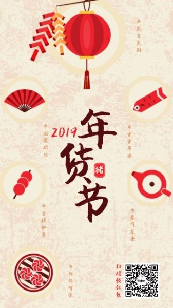 新年年货节购物狂欢