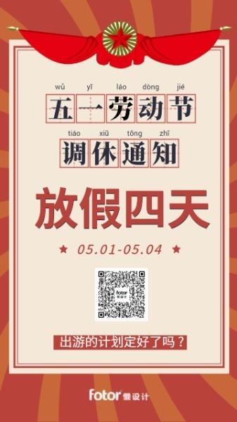 红色复古51劳动节