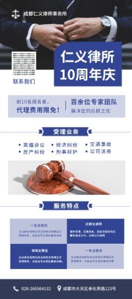 律師事務所商務商業圖文簡約