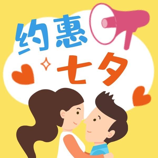 情人节七夕促销卡通矢量