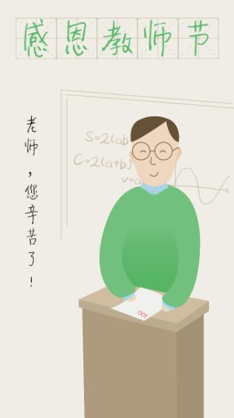 感恩教师节祝福老师节日快乐