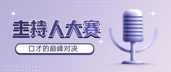 紫色渐变主持人大赛活动宣传通知公众号封面大图模板