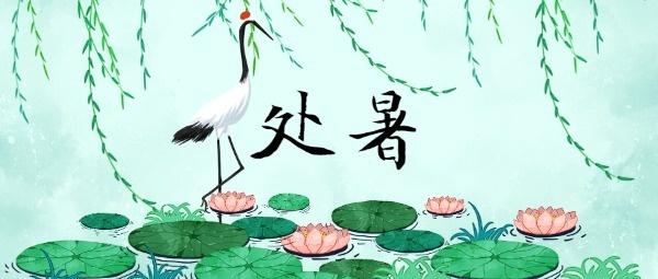 处暑手绘中国风