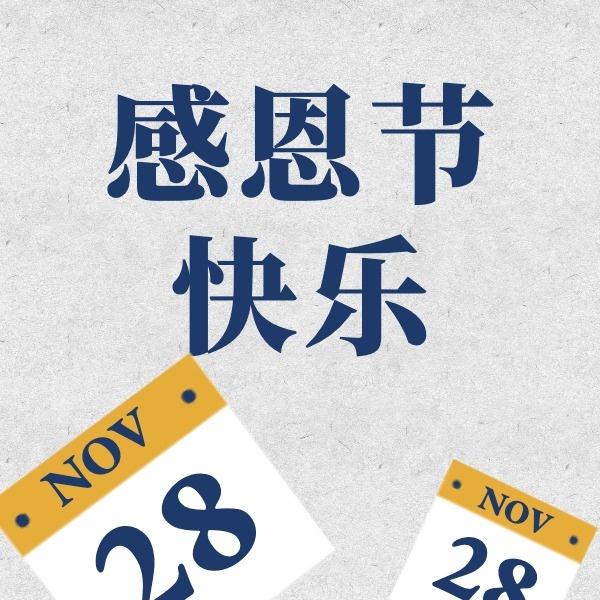 感恩节快乐祝福简约