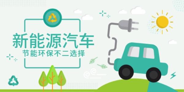 新能源環保汽車