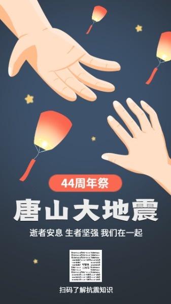 唐山大地震周年祭公益插画