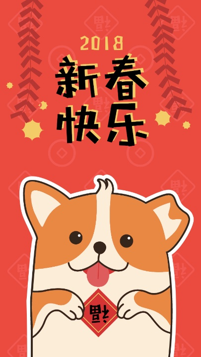 新春快乐狗狗