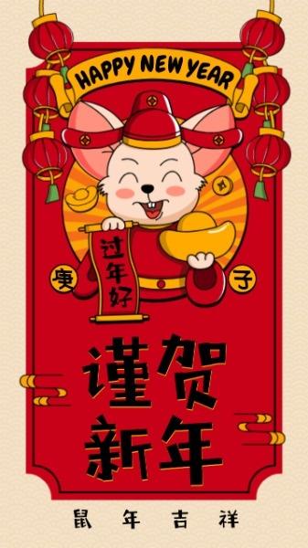 鼠年新年快乐