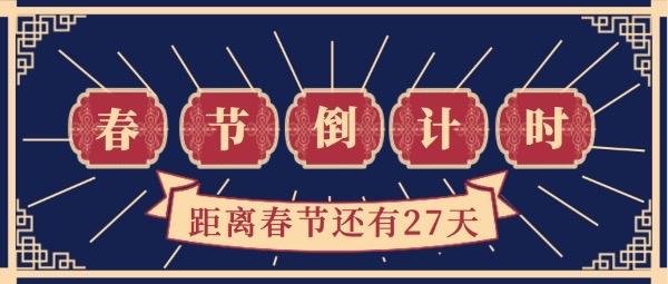 蓝色喜庆春节倒计时