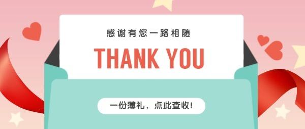 电商购物绸带感恩感谢回馈信