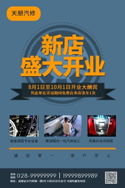 汽车维修保养美容宣传