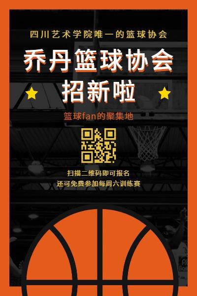 篮球协会招新