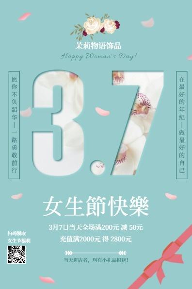 蓝色小清新3.7女生节快乐
