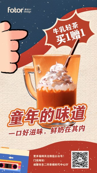 红色怀旧复古饮品六一促销手机海报模板