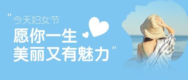 三八妇女节祝福关爱蓝色简约小清新公众号封面大图模板