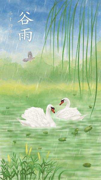 传统文化24节气谷雨中国风天鹅水彩