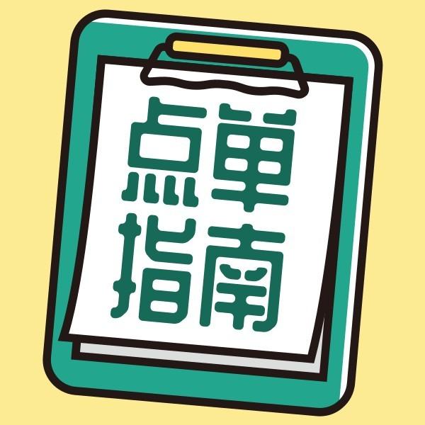 绿色点菜点单指南卡通公众号封面小图模板