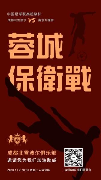 中国足球联赛