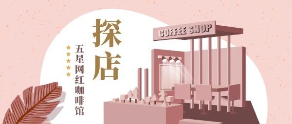 探店网红咖啡馆
