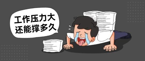 职场工作压力痛苦煎熬