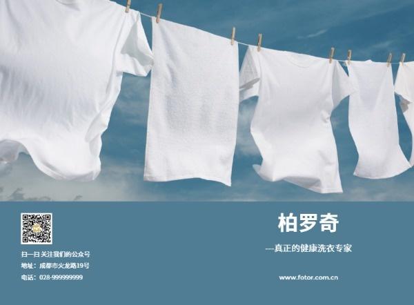 洗衣店开学季优惠