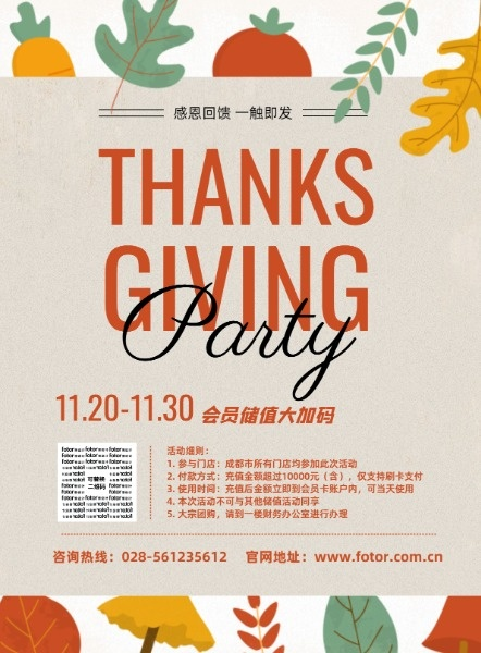 感恩節會員回饋活動